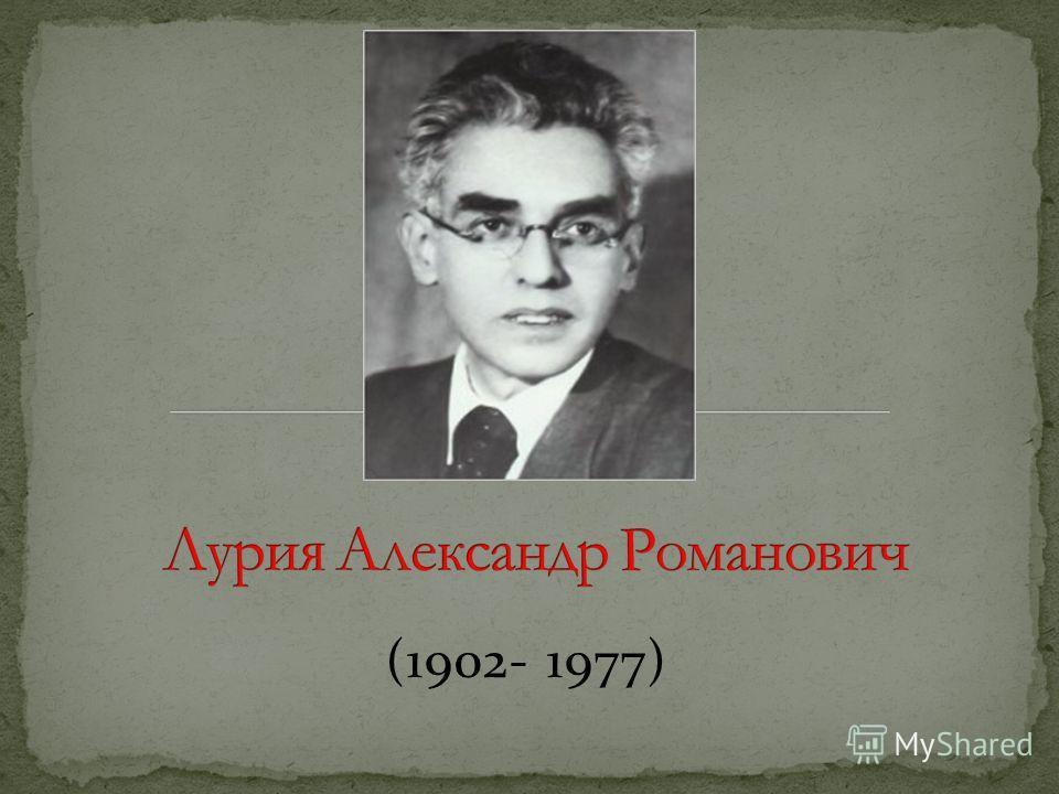 (1902- 1977)