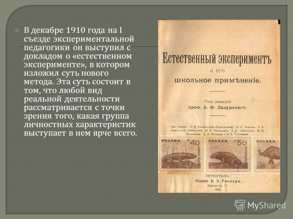 В декабре 1910 года на I съезде экспериментальной педагогики он выступил с докладом о « естественном эксперименте », в котором изложил суть нового метода. Эта суть состоит в том, что любой вид реальной деятельности рассматривается с точки зрения того