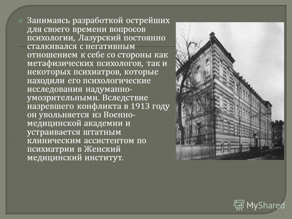 Занимаясь разработкой острейших для своего времени вопросов психологии, Лазурский постоянно сталкивался с негативным отношением к себе со стороны как метафизических психологов, так и некоторых психиатров, которые находили его психологические исследов