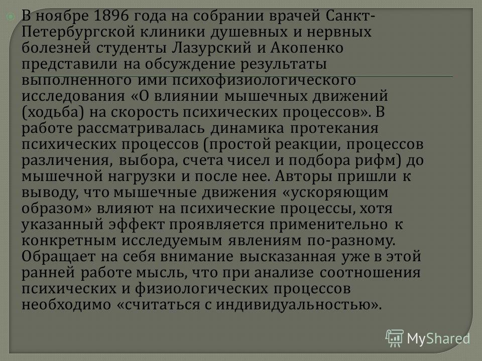В ноябре 1896 года на собрании врачей Санкт - Петербургской клиники душевных и нервных болезней студенты Лазурский и Акопенко представили на обсуждение результаты выполненного ими психофизиологического исследования « О влиянии мышечных движений ( ход