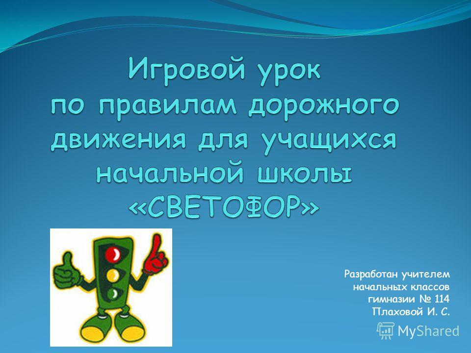 Разработан учителем начальных классов гимназии 114 Плаховой И. С.