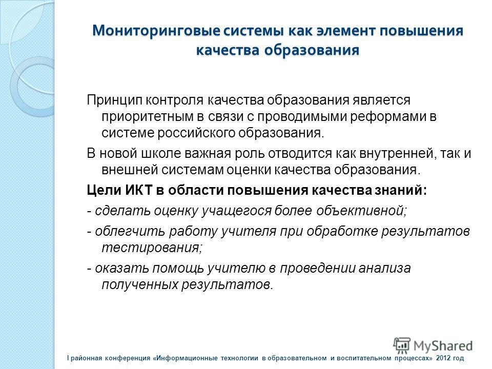 Мониторинговые системы как элемент повышения качества образования Принцип контроля качества образования является приоритетным в связи с проводимыми реформами в системе российского образования. В новой школе важная роль отводится как внутренней, так и