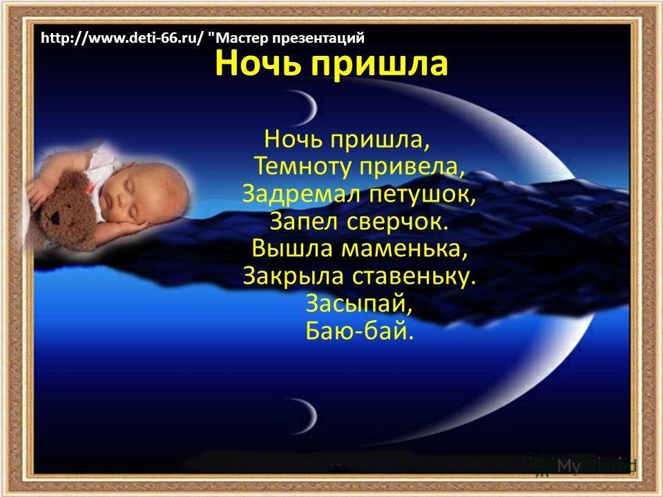 Уж ты, котинька-коток Уж ты, котинька-коток, Уж ты, серенький бочок, Приди, котя, ночевать, Мого детку покачать. http://www.deti-66.ru/ Мастер презентаций