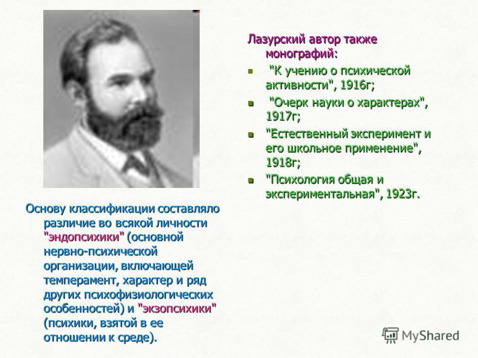 Основу классификации составляло различие во всякой личности