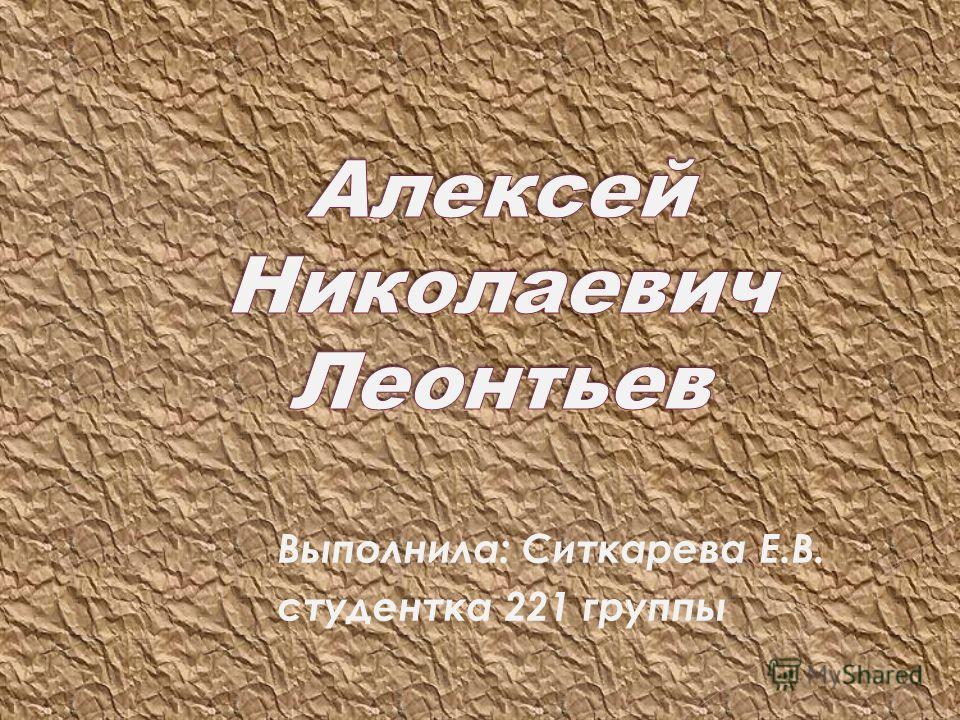 Выполнила: Ситкарева Е.В. студентка 221 группы