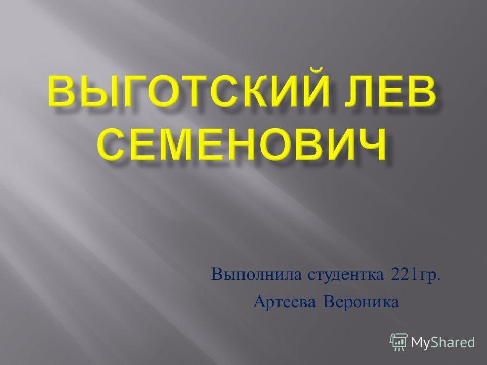 Выполнила студентка 221 гр. Артеева Вероника