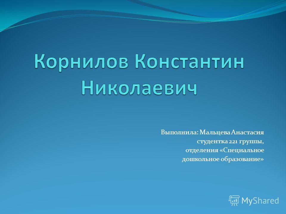 Выполнила: Мальцева Анастасия студентка 221 группы, отделения «Специальное дошкольное образование»