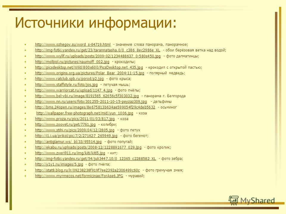 Источники информации: http://www.ozhegov.su/word_s-64719.html - значение слова панорама, панорамное;http://www.ozhegov.su/word_s-64719.html http://img-fotki.yandex.ru/get/23/tarannatasha.0/0_c386_8ec2986e_XL - обои берёзовая ветка над водой;http://im