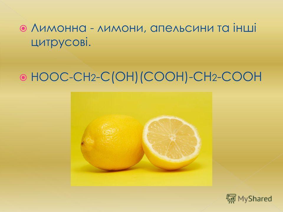 Лимонна - лимони, апельсини та інші цитрусові. НООС-СН 2 -С(ОН)(СООН)-СН 2 -СООН