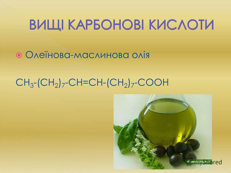 Олеїнова-маслинова олія CH 3 -(CH 2 ) 7 -CH=CH-(CH 2 ) 7 -COOH