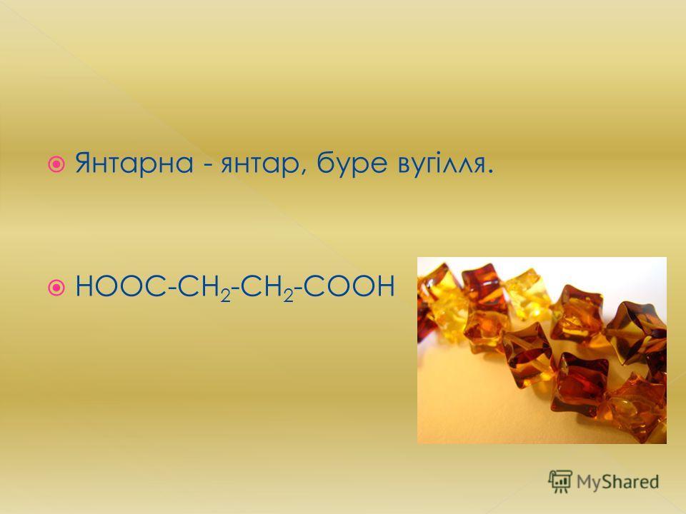 Янтарна - янтар, буре вугілля. HOOC-CH 2 -CH 2 -COOH