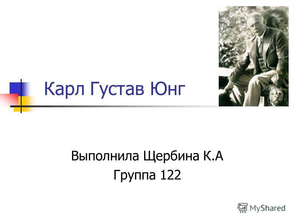 Карл Густав Юнг Выполнила Щербина К.А Группа 122