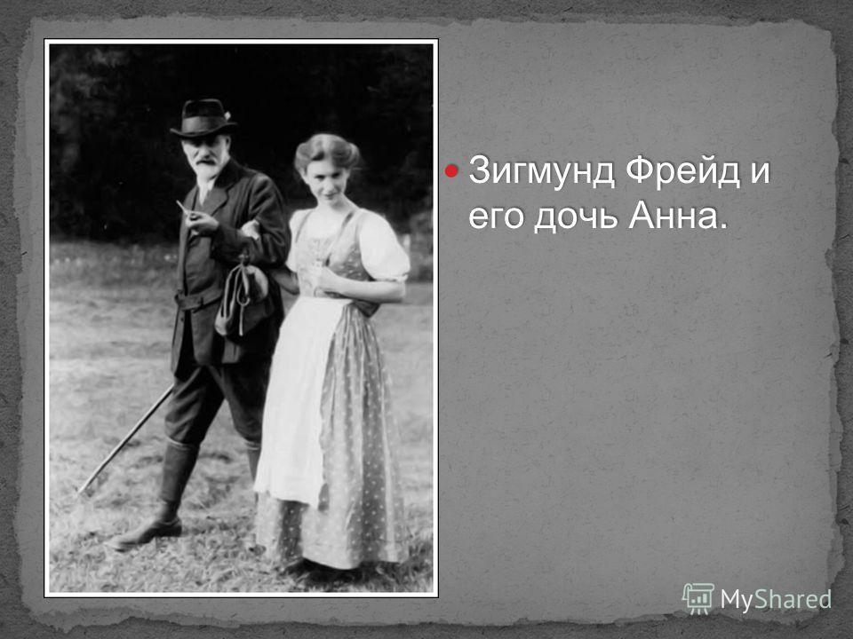 Зигмунд Фрейд и его дочь Анна. Зигмунд Фрейд и его дочь Анна.