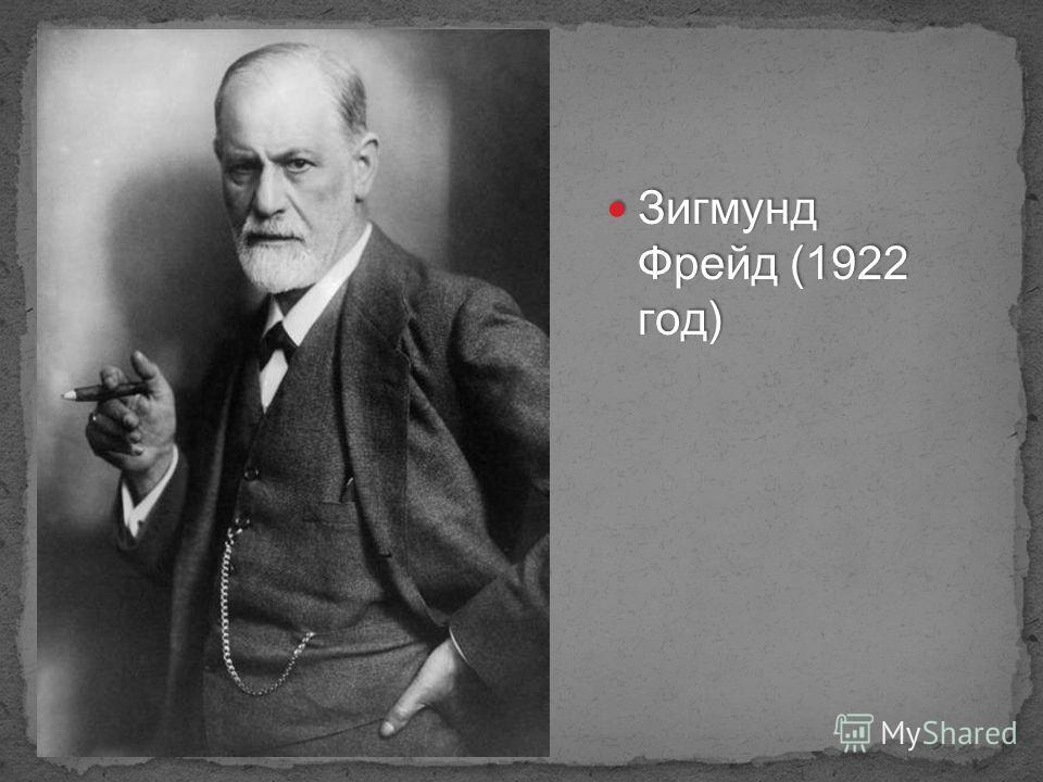 Зигмунд Фрейд (1922 год) Зигмунд Фрейд (1922 год)