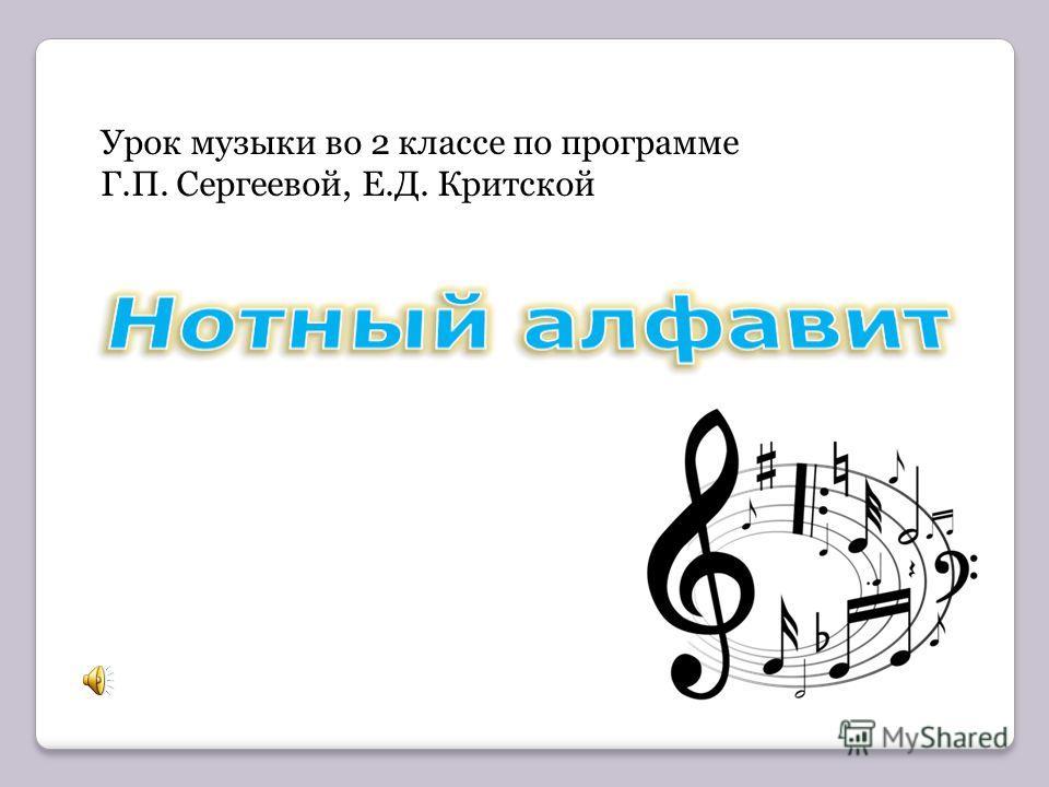 Урок музыки во 2 классе по программе Г.П. Сергеевой, Е.Д. Критской