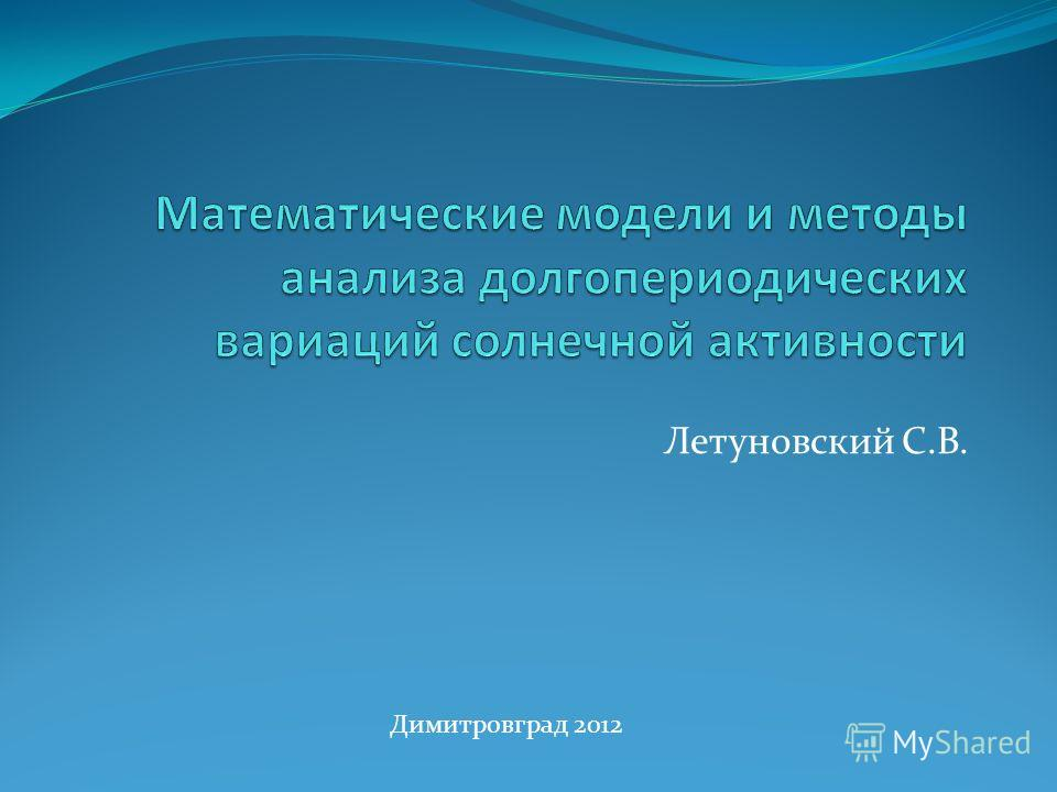 Летуновский С.В. Димитровград 2012