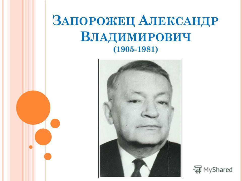 З АПОРОЖЕЦ А ЛЕКСАНДР В ЛАДИМИРОВИЧ (1905-1981)