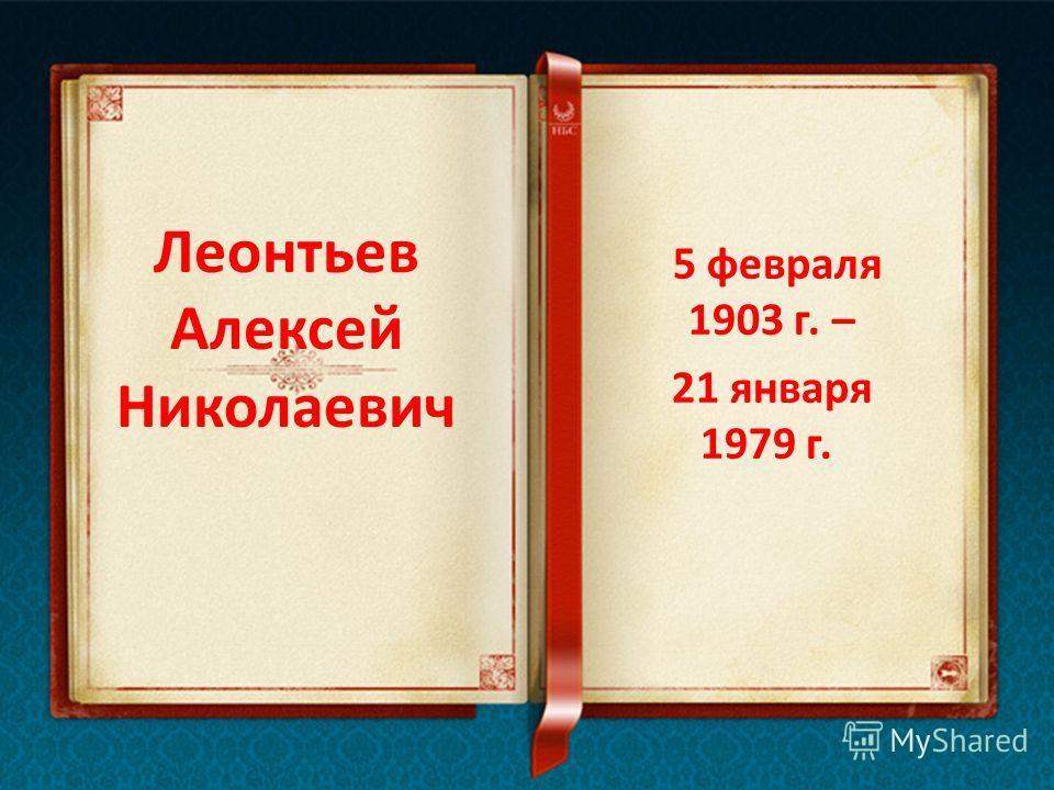 Леонтьев Алексей Николаевич 5 февраля 1903 г. – 21 января 1979 г.