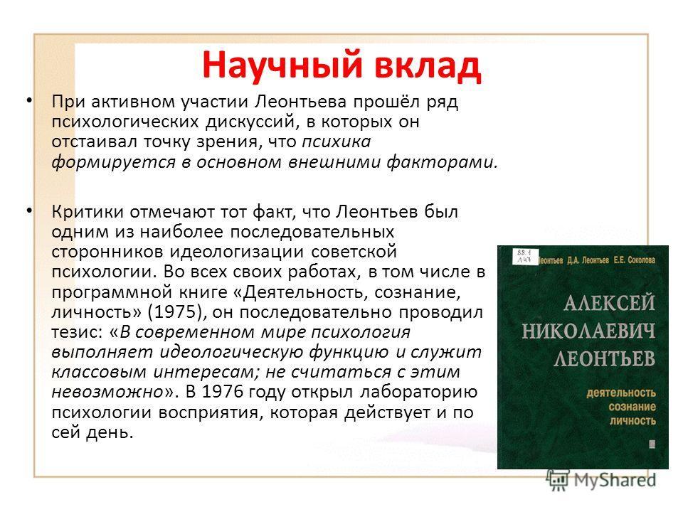 Леонтьев а н книги скачать бесплатно