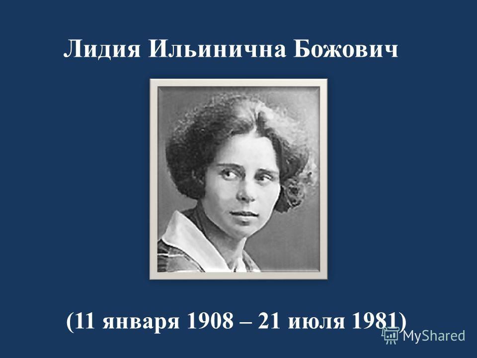 Лидия Ильинична Божович (11 января 1908 – 21 июля 1981)