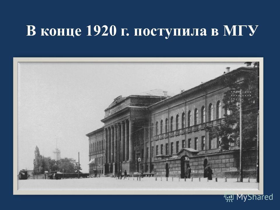 В конце 1920 г. поступила в МГУ