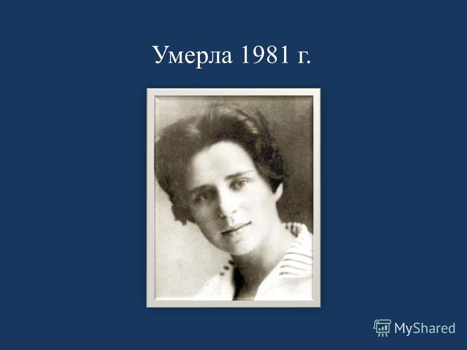 Умерла 1981 г.