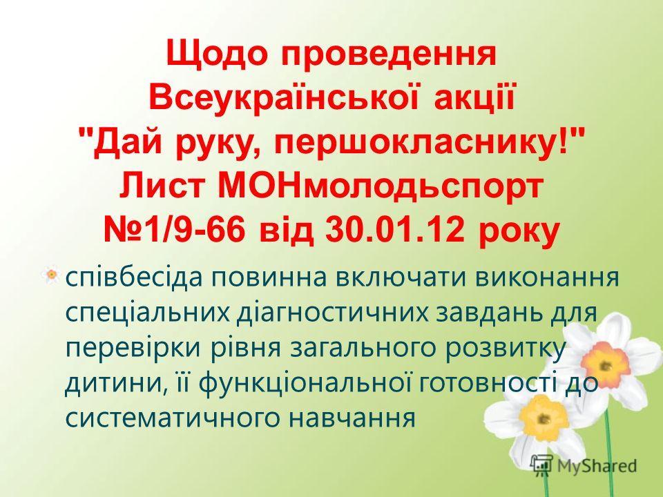 Щодо проведення Всеукраїнської акції
