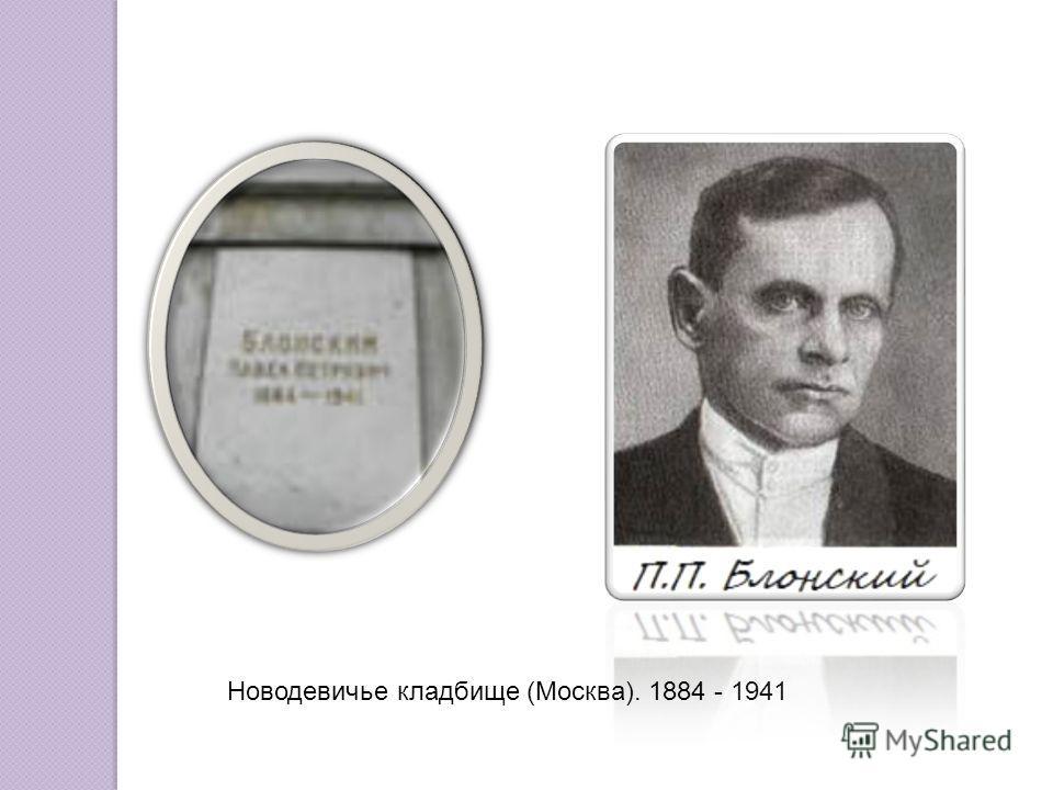Новодевичье кладбище (Москва). 1884 - 1941