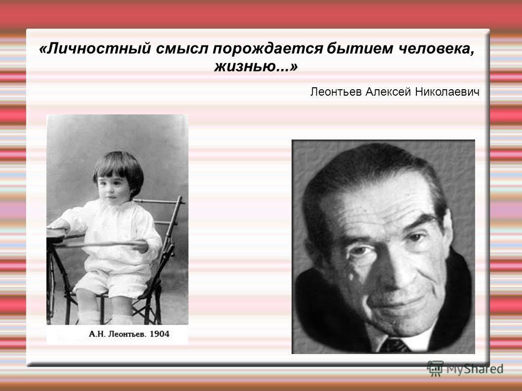 «Личностный смысл порождается бытием человека, жизнью...» Леонтьев Алексей Николаевич