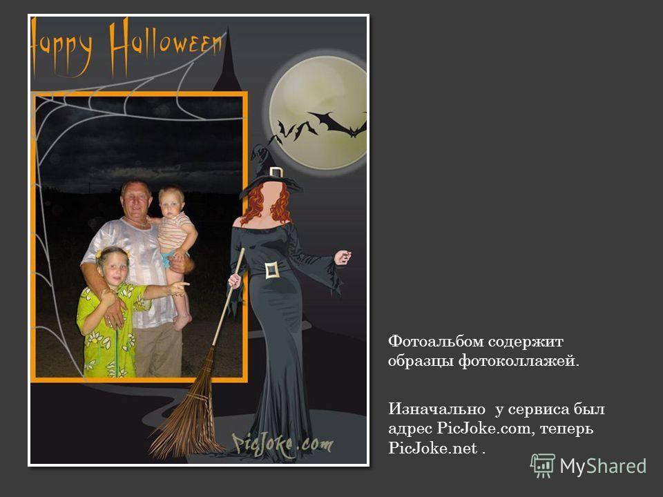 Фотоальбом содержит образцы фотоколлажей. Изначально у сервиса был адрес PicJoke.com, теперь PicJoke.net.