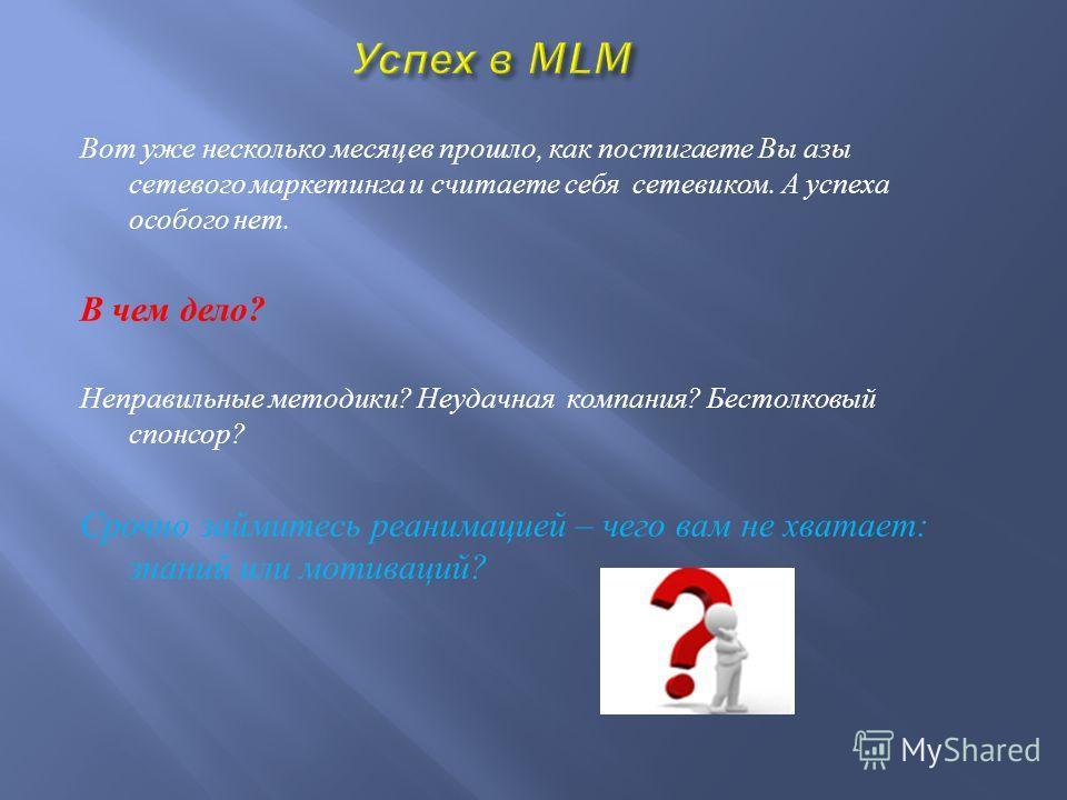 Успех в MLM Секрет богатых и успешных людей Где взять знания ? Нужно ли современному человеку образование ? Пути получения информации Крайности в получении новых знаний Обучаемость – одно из неотъемлемых качеств лидера