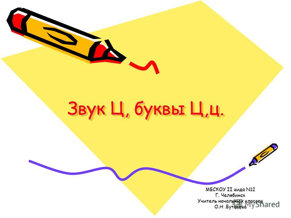 Звук Ц, буквы Ц,ц. МБСКОУ II вида N12 Г. Челябинск Учитель начальных классов О.Н.Бутакова