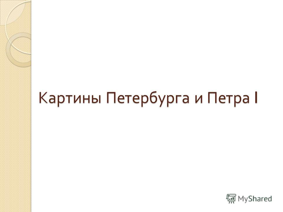 Картины Петербурга и Петра I