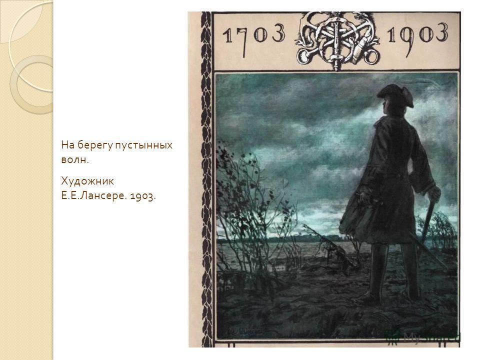 На берегу пустынных волн. Художник Е. Е. Лансере. 1903.