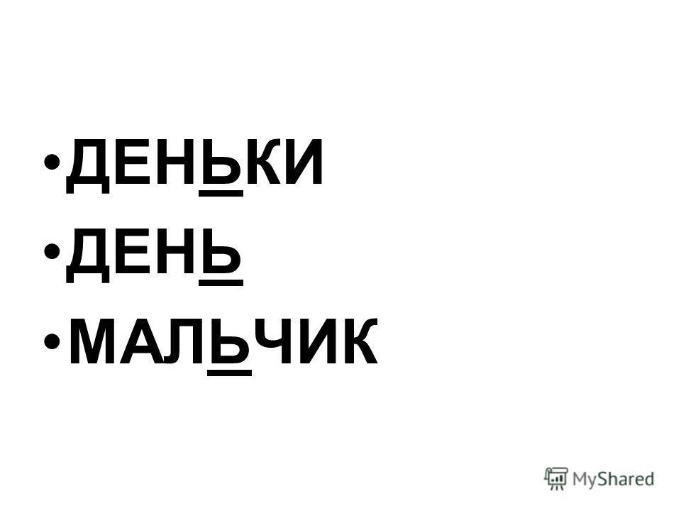 ДЕНЬКИ ДЕНЬ МАЛЬЧИК