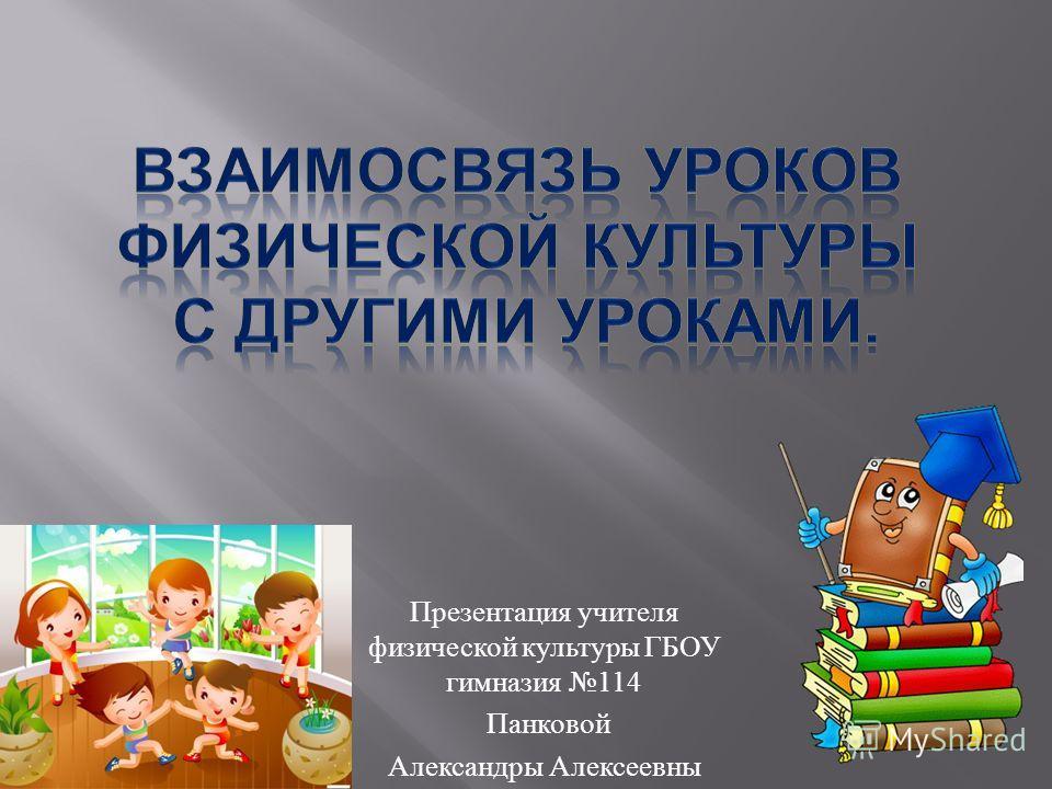 Презентация учителя физической культуры ГБОУ гимназия 114 Панковой Александры Алексеевны