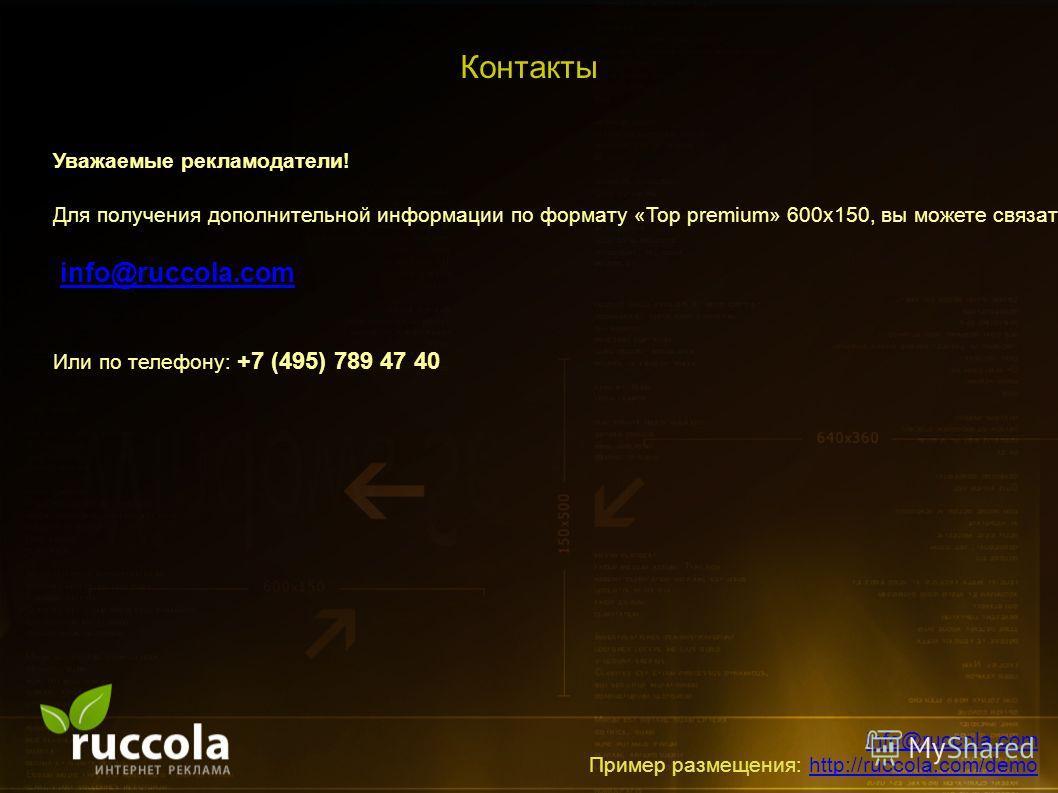 Контакты Уважаемые рекламодатели! Для получения дополнительной информации по формату «Top premium» 600х150, вы можете связаться с менеджером «Ruccola» по адресу : info@ruccola.com Или по телефону: +7 (495) 789 47 40 info@ruccola.com Пример размещения