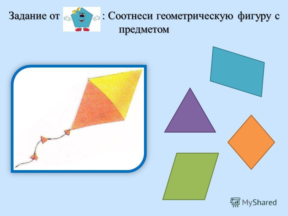 Задание от : Соотнеси геометрическую фигуру с предметом Задание от : Соотнеси геометрическую фигуру с предметом