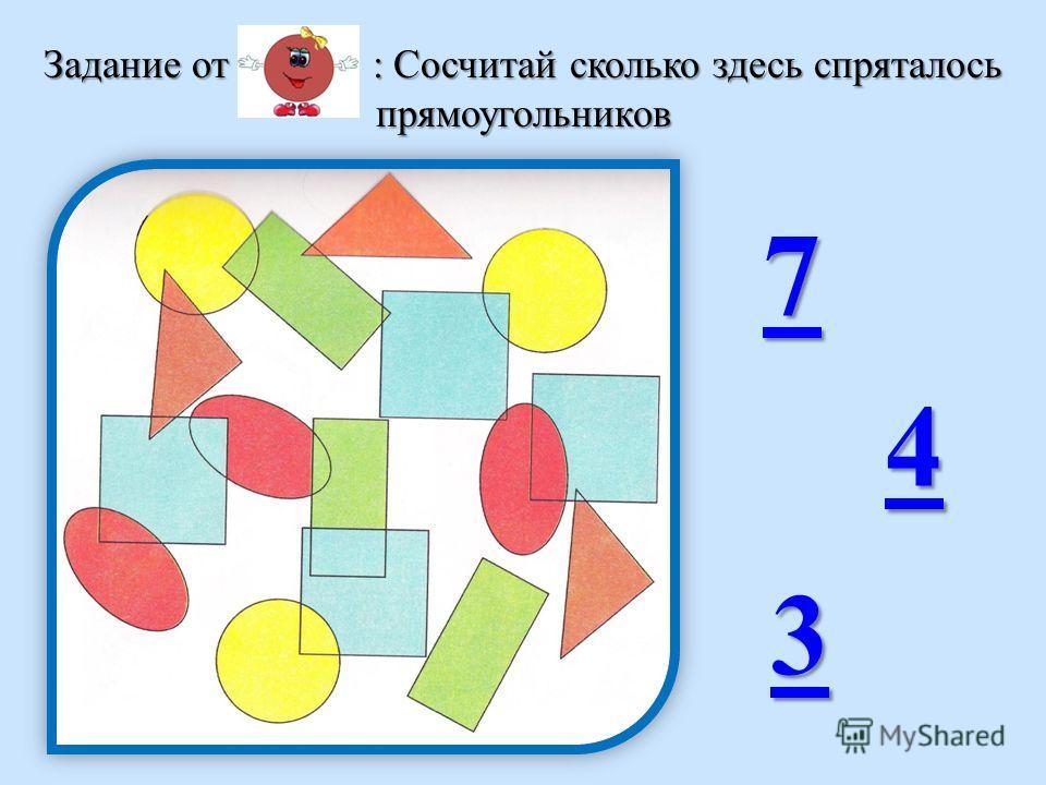 7777 8888 9999 6666 Задание от : Сосчитай сколько здесь спряталось геометрических фигур
