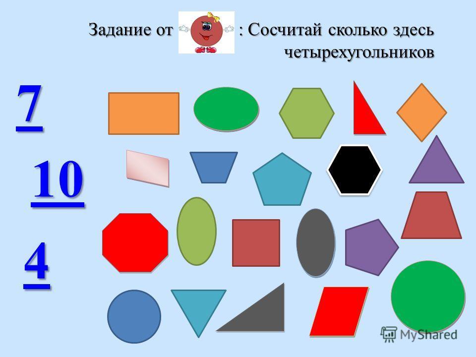 Задание от : Сосчитай сколько здесь спряталось прямоугольников 7777 4444 3333