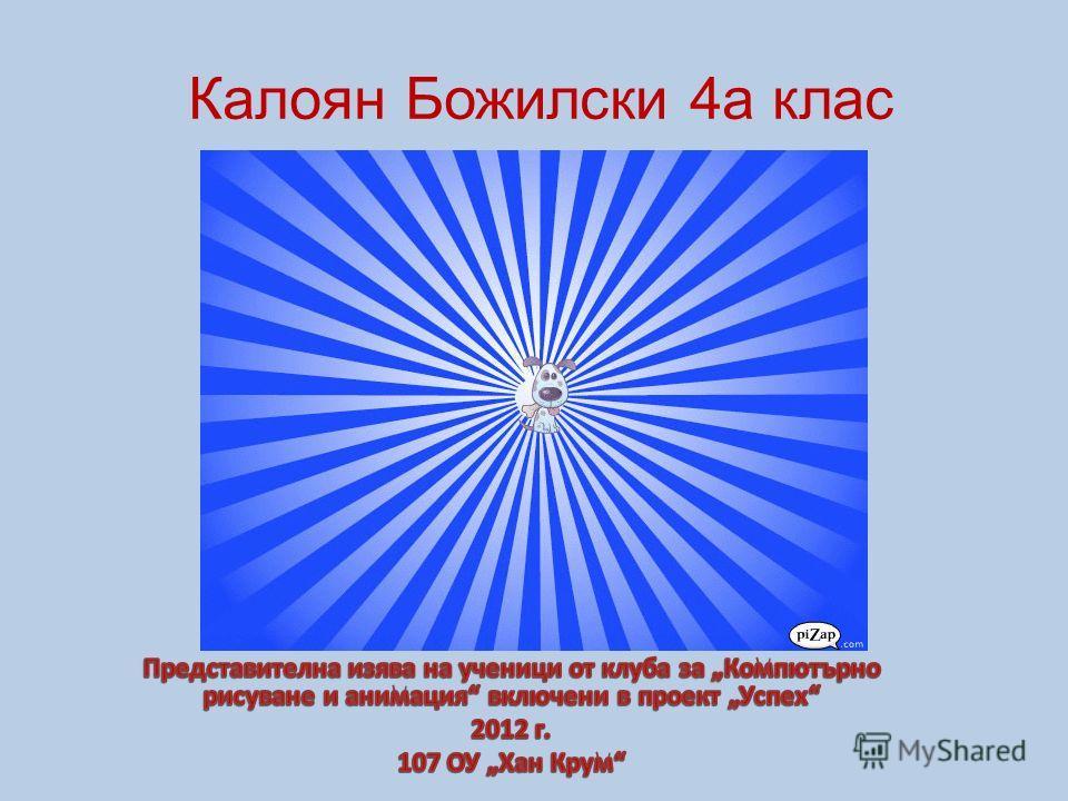 Калоян Божилски 4а клас