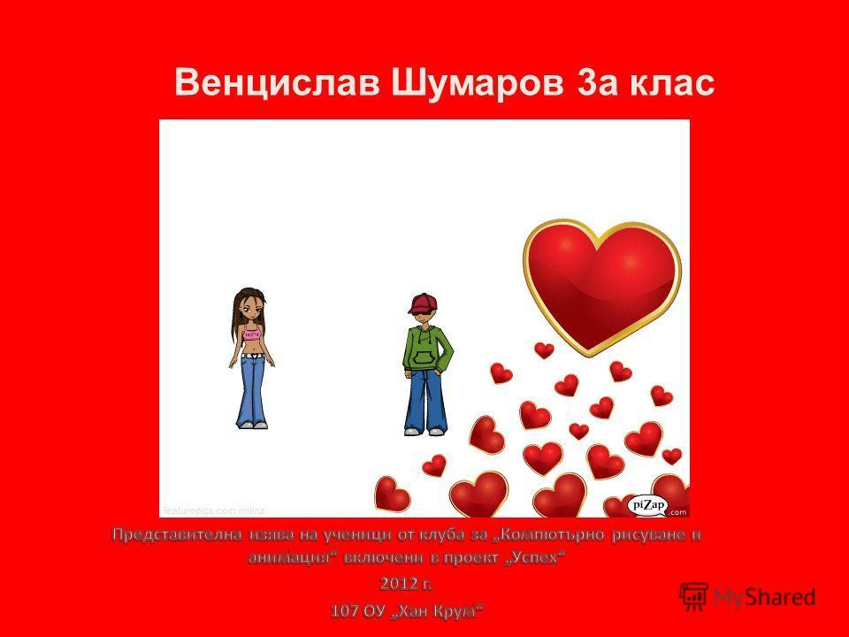Маргарита Ташева 3в клас