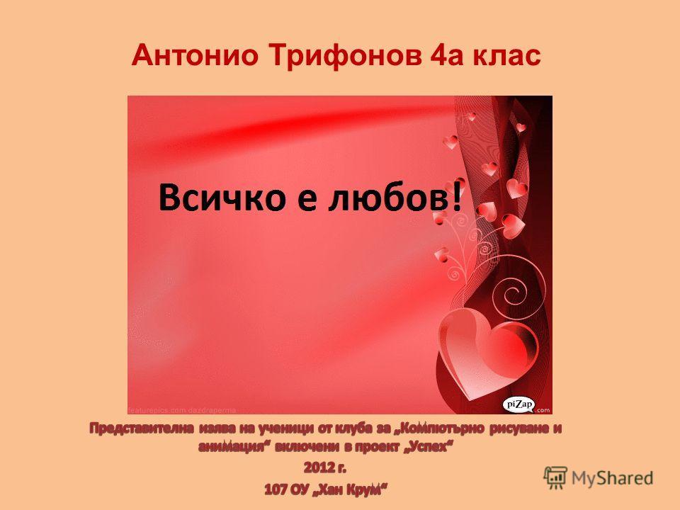 Венцислав Шумаров 3а клас