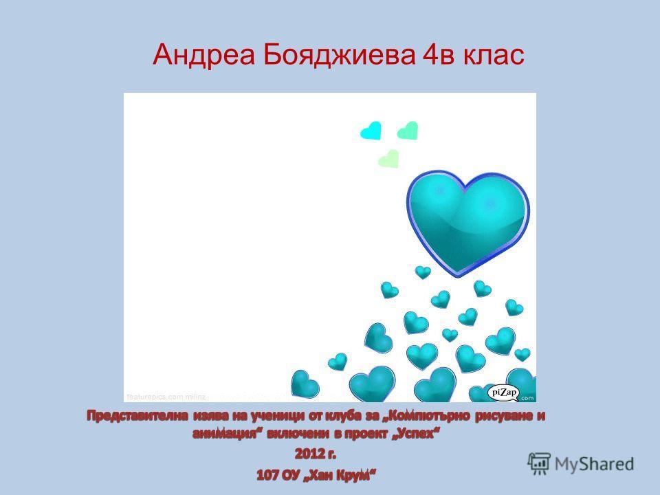 Александър Радославов 4а клас