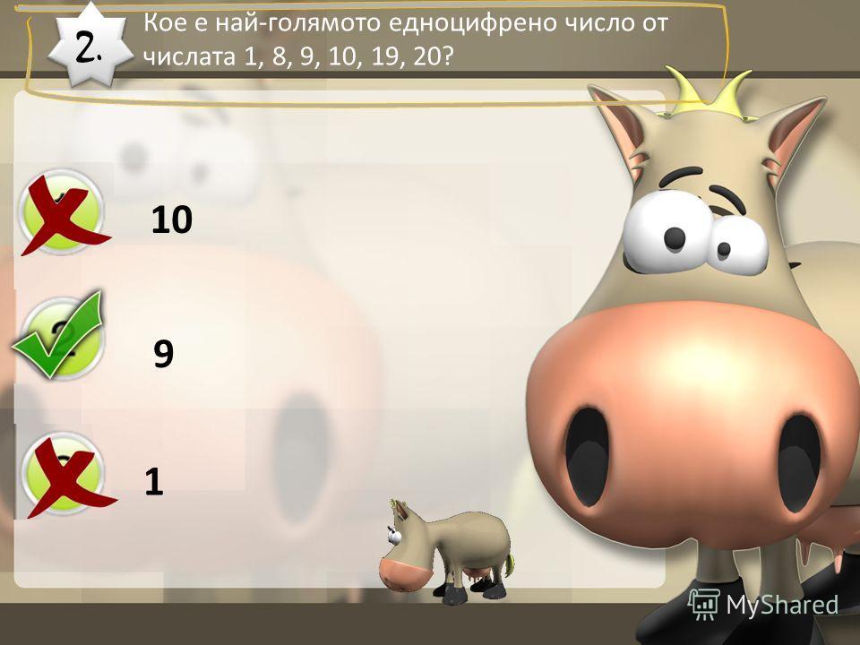Кое е най-голямото едноцифрено число от числата 1, 8, 9, 10, 19, 20? 2. 10 9 1