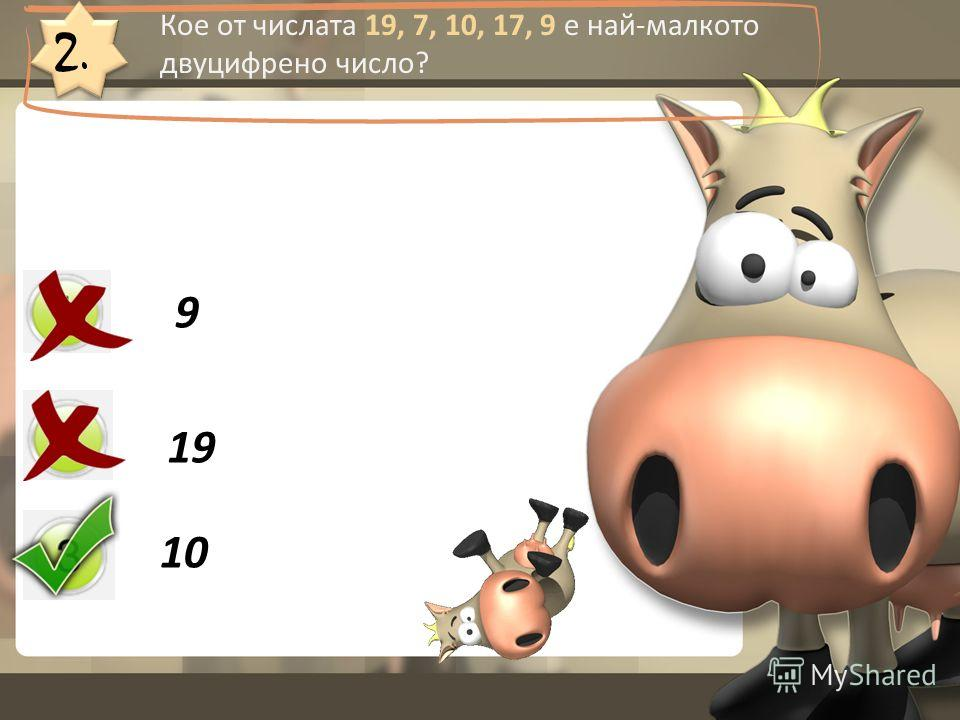 2. Кое от числата 19, 7, 10, 17, 9 е най-малкото двуцифрено число? 9 19 10