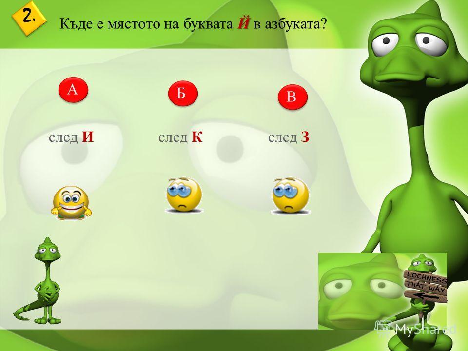 2. Й Къде е мястото на буквата Й в азбуката? А Б В след Ислед Кслед З