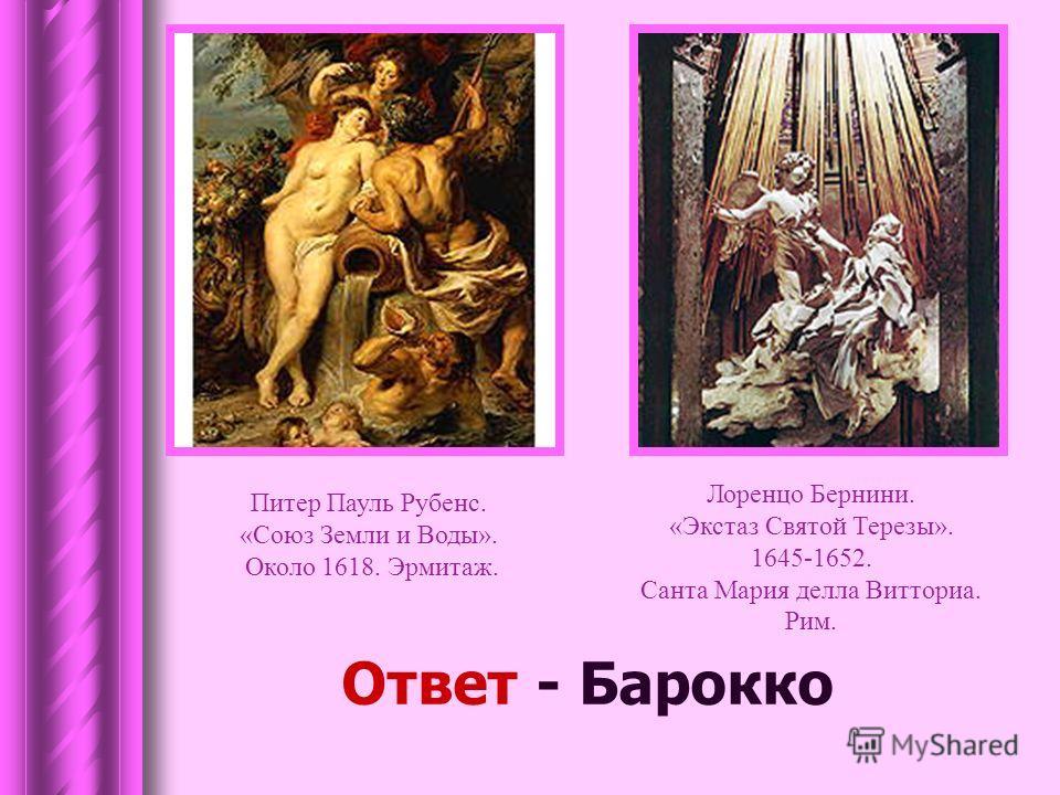 Вопрос пятой печати К какому стилю принадлежит трагикомедия-сказка «Буря»? Наиболее значительное произведение последнего периода творчества нашего героя(1609-1612) – трагикомедия-сказка «Буря».Подчёркнутая театральность и фееричность этой пьесы явно