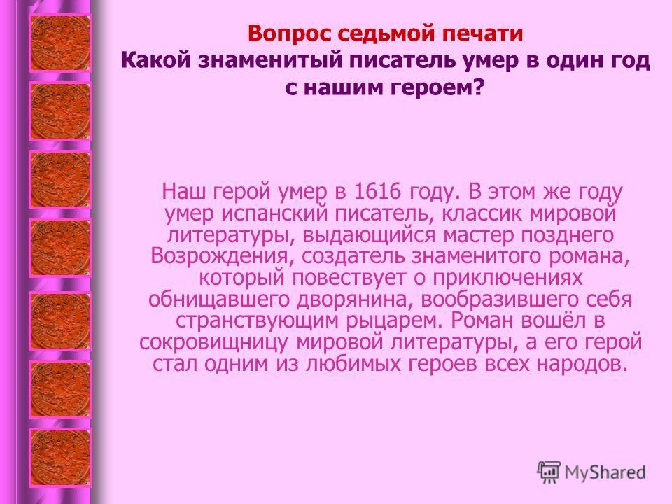 Ответ – «Ромео и Джульетта», С.С. Прокофьев