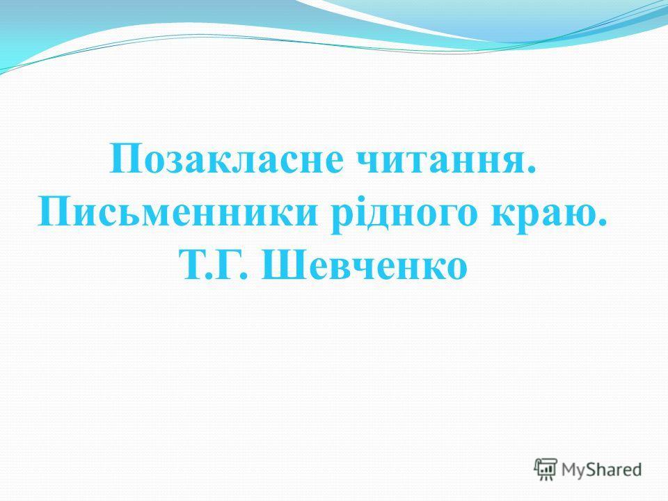 Позакласне читання. Письменники рідного краю. Т.Г. Шевченко
